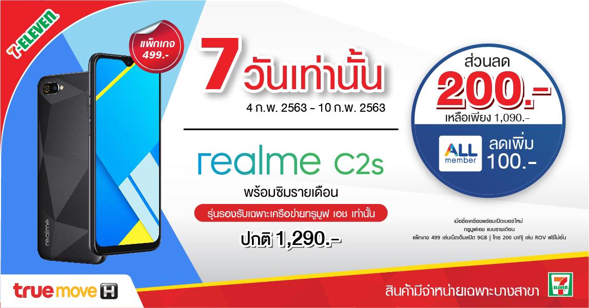 โปรดีรับเดือนก.พ. ซื้อ realme C2s ที่ 7-Eleven เพียง 1,090 บาท สมาชิก All Member เหลือเพียง 990 บาท 4 – 10 ก.พ. 63 นี้!!