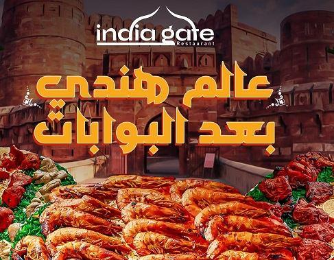 مطعم انديا جيت الهندي