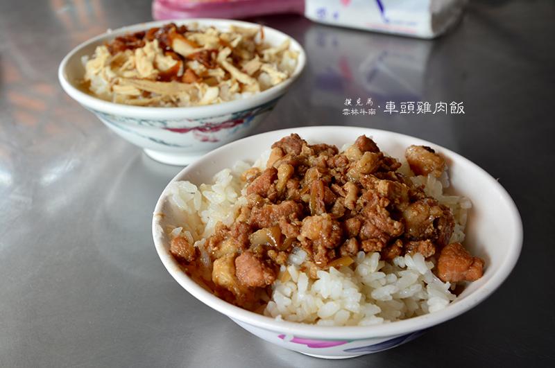 斗南車頭雞肉飯