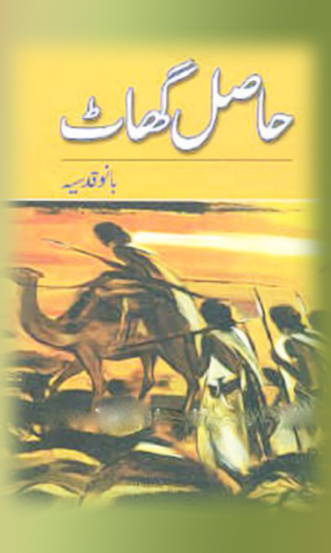 Hasil Ghaat Complete Novel By Bano Kudsia