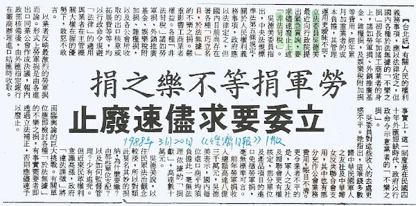 《剪報3》1988年3月20日《經濟日報》1版報導,立委吳德美要求儘速廢止勞軍捐等不樂之捐。(管仁健提供剪報)