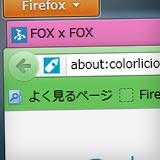 タブ、ツールバー、ツールバーボタン、Firefoxボタンの色を自由に変える事ができる Colorlicious 1.0
