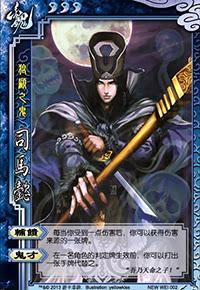 Sima Yi 5