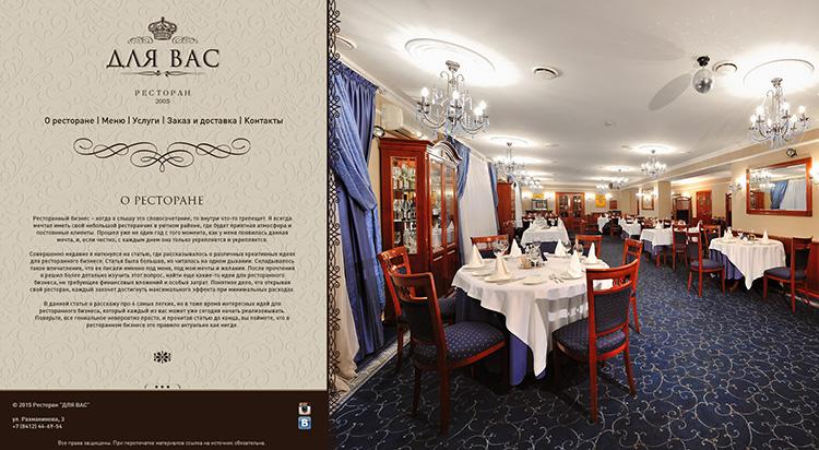 web-design_restoran-dlya-vas (4).jpg