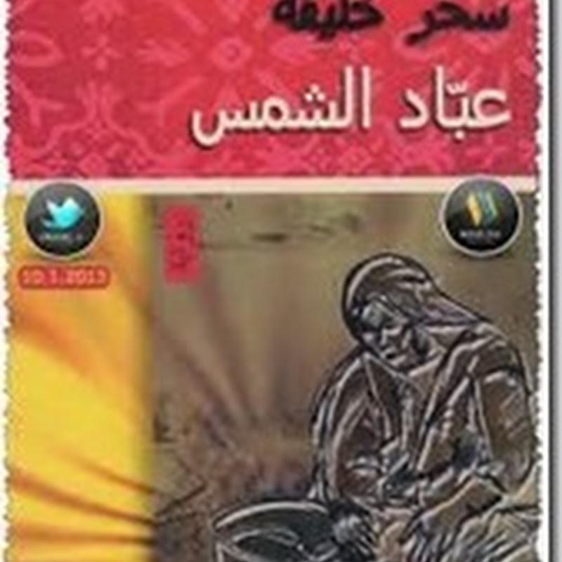 عباد الشمس لـ سحر خليفة