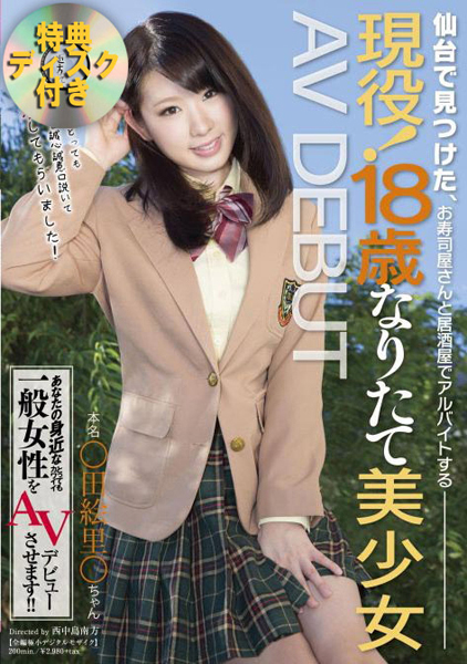 SDMT-00876 Narumi Kanon Beautiful Girl Amateur
