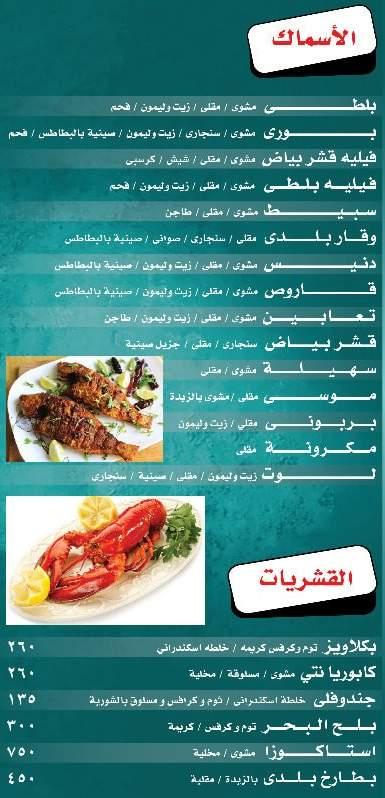 منيو مطعم اسماك الشاطئ 1