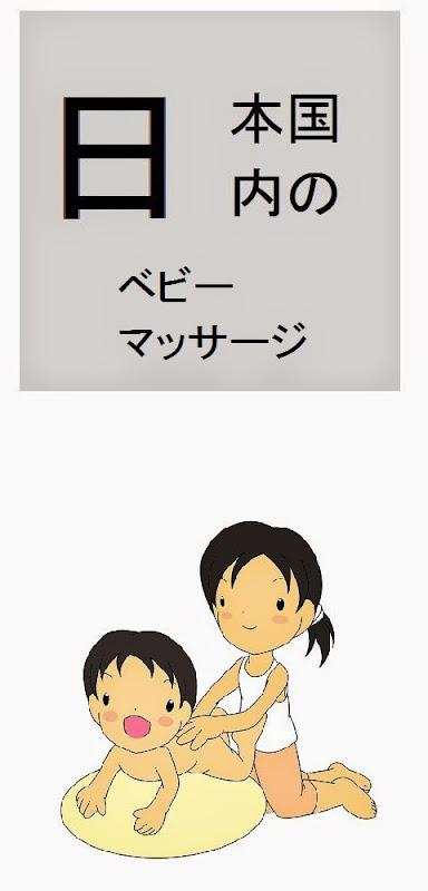 日本国内のベビーマッサージ店情報・記事概要の画像