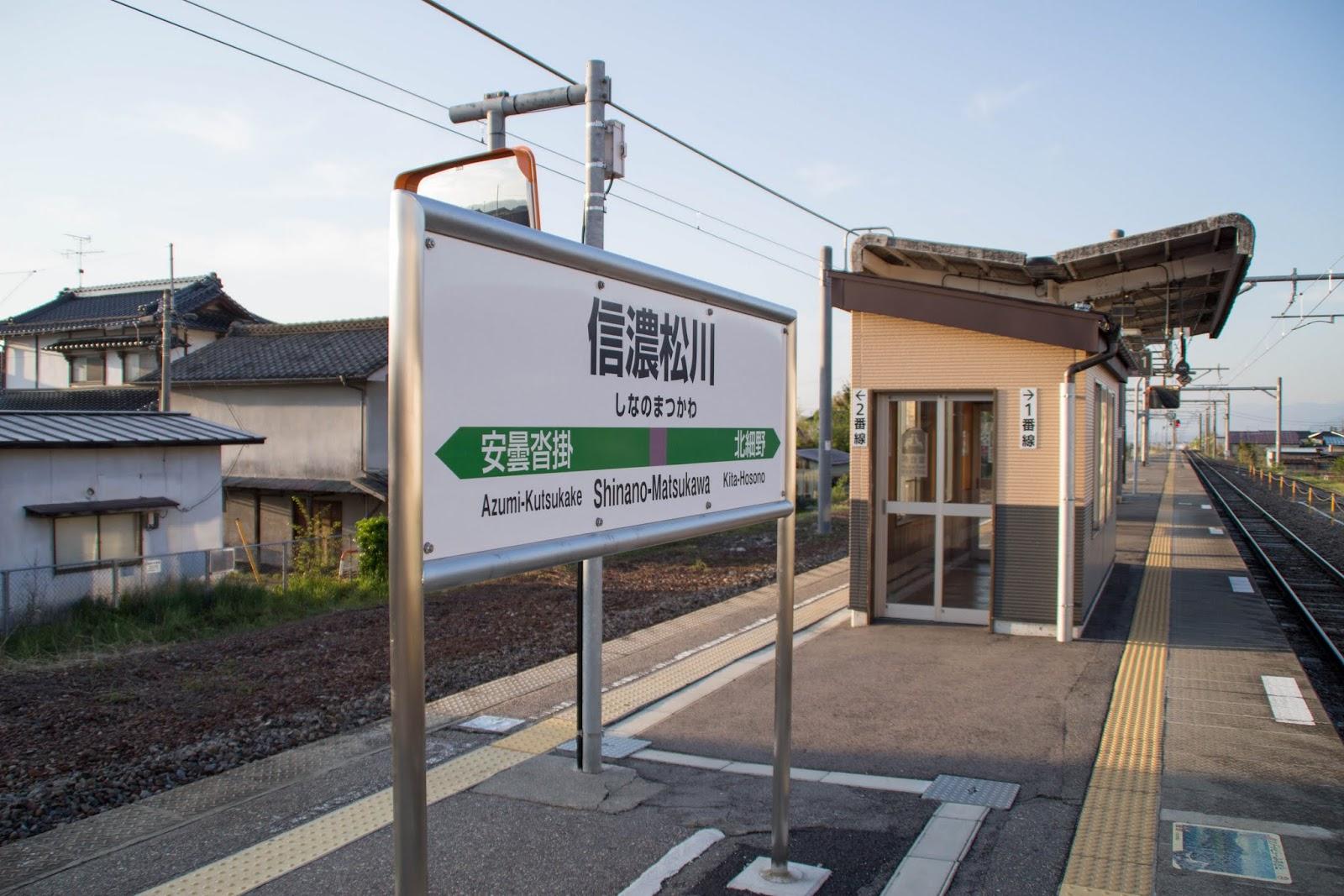 5:47 信濃松川駅到着