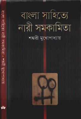 বাংলা সাহিত্যে নারী সমকামিতা - শঙ্করী মুখোপাধ্যায়