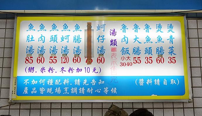 9 新莊魯肉發 新莊美食 新莊排隊美食 新莊小吃