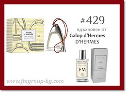 Парфюм FM 429 PURE - D'HERMES - Galop d'Hermes