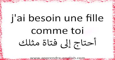 أشهر كلام ومفردات بالفرنسية مكتوبة على الصور رائعة 2021