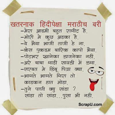Khatarnaak hindi to marathi translation - Funny pictures