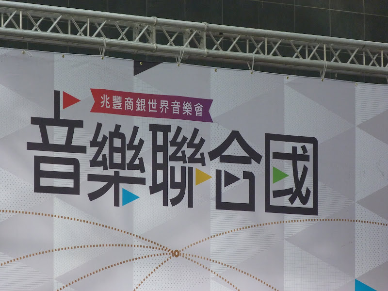 Xizhi, Taipei. Exposition Renoir puis concert au parc Daan - P1330773.JPG
