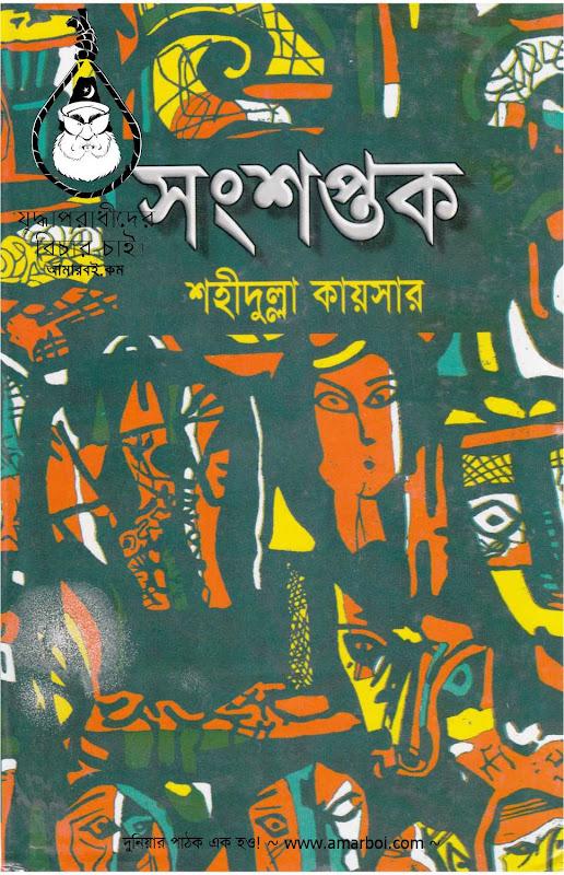 সংশপ্তক - শহিদুল্লাহ কায়সার