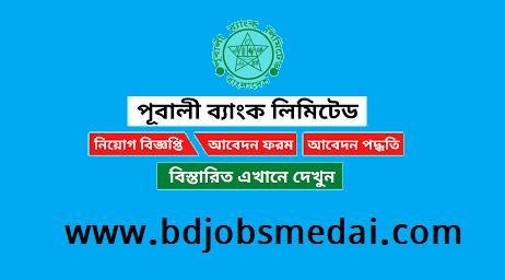 পূবালী ব্যাংক লিমিটেড নিয়োগ বিজ্ঞপ্তি - Pubali Bank Limited Job Circular - পূবালী ব্যাংক লিমিটেড নিয়োগ বিজ্ঞপ্তি ২০২১ - Pubali Bank Limited Job Circular 2021 - পূবালী ব্যাংক লিমিটেড নিয়োগ বিজ্ঞপ্তি ২০২২ - Pubali Bank Limited Job Circular 2022