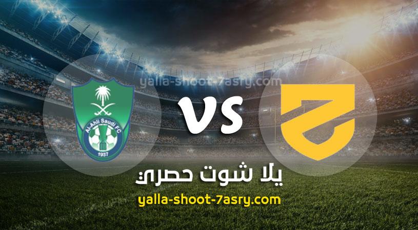 مباراة الحزم والأهلي السعودي