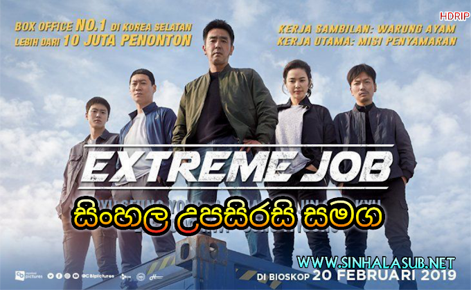 Extreme Job (2019) Sinhala Subtitles | සිංහල උපසිරසි සමග | අසාර්ථක පොලිස් නිලධාරීන්ගෙ සාර්ථක වෑයම