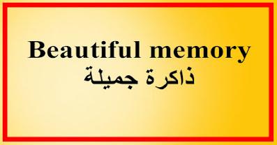 Beautiful memory ذاكرة جميلة