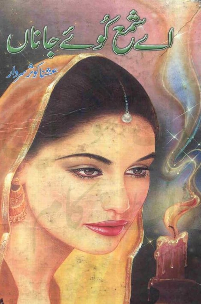 Aye Shama E Koe Jana Part 2 is a very well written complex script novel by Ushna Kausar Sardar which depicts normal emotions and behaviour of human like love hate greed power and fear , Ushna Kausar Sardar is a very famous and popular specialy among female readers
