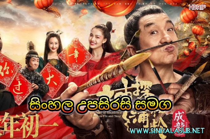 The Knight of Shadows Between Yin and Yang (2019) Sinhala Subtitled | සිංහල උපසිරසි සමග |