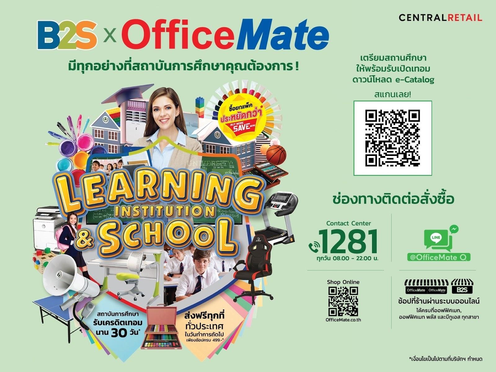 OfficeMate ผนึกกำลัง B2S ต้อนรับเปิดเทอมแบบ NewNormal ออกแคตตาล็อกเพื่อโรงเรียน…มีทุกอย่างที่สถาบันการศึกษาต้องการ!พร้อมมอบสิทธิพิเศษราคาซื้อยกแพ็คสุดประหยัดและเครดิตเทอม