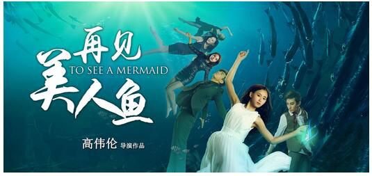 Goodbye Mermaid China Movie