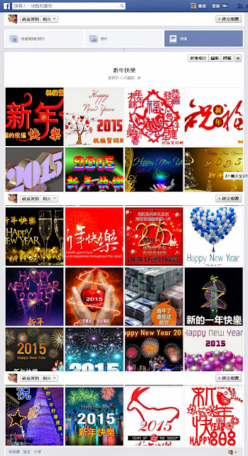 新年快樂貼圖圖庫 http://calendar.22ace.com/2015/01/happy-new-year-stamp.html