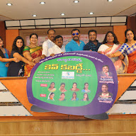 Kevvu Kabaddi Press Meet Pics