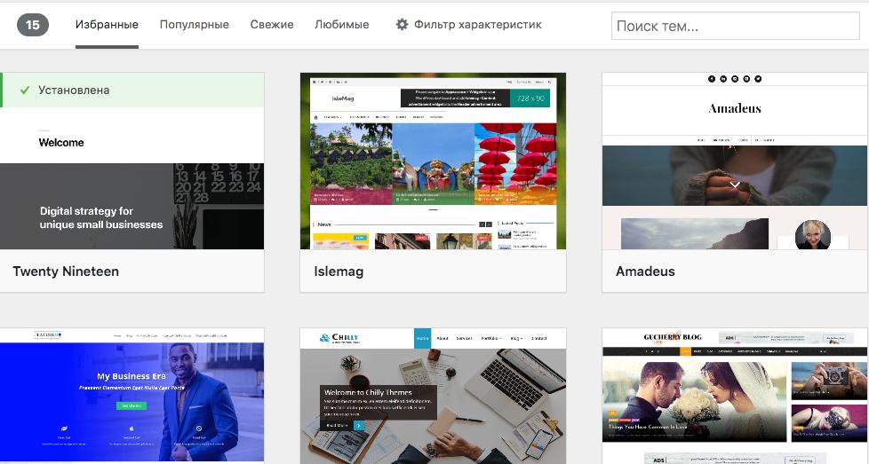 Темы в WordPress