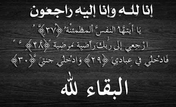 وفاة الحاج حسين رمضان إبراهيم زايد الكسواني أبو جميل