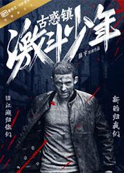 Gu Huo Zhen Ji Dou Shao Nian China Movie