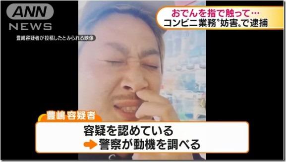 豊嶋悠輔a03