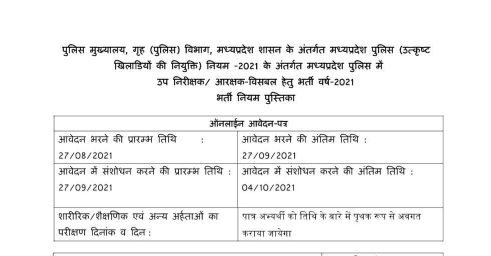MP Police Recruitment 2021: मध्य प्रदेश में कांस्टेबल और एसआई पदों की निकली भर्ती @mpgurug.com