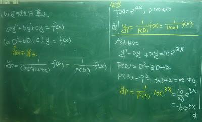 反微分算子法複習