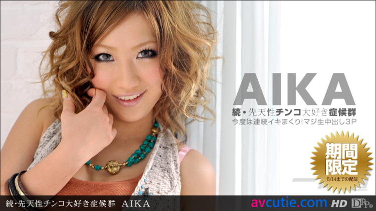 1Pondo Drama Collection - Aika (050312_330)