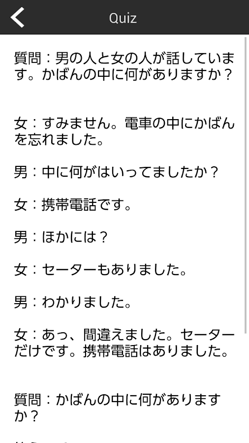 Japanese language test N5 Listening Training- screenshot