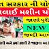 Free Sewing Machine Scheme in Gujarat https://www.india.gov.in