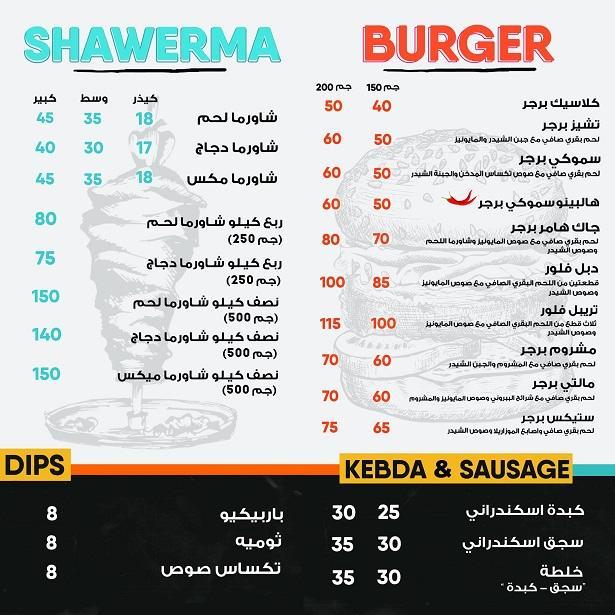 منيو مطعم بلال 2