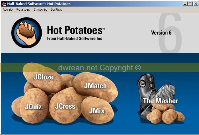 HotPotatoes - δημιουργήστε τα δικά σας εκπαιδευτικά Κουίζ