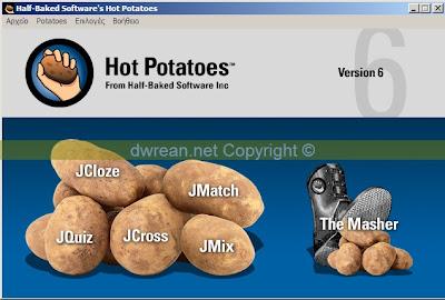 Hotpotatoes 6.3 - δημιουργήστε τα δικά σας