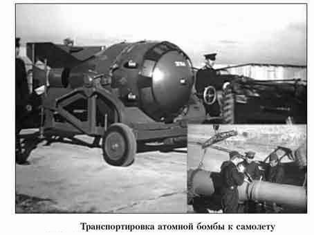 Перевозка атомной бомбы