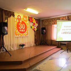 Вечер-чествования Ивушек с юбилеем (Новосельский СДК)