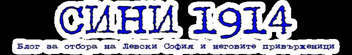 Сини 1914