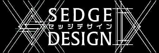 セッジデザイン
