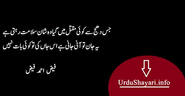 two line Inqilaabi Shayari with image by Faiz Ahmad Faiz