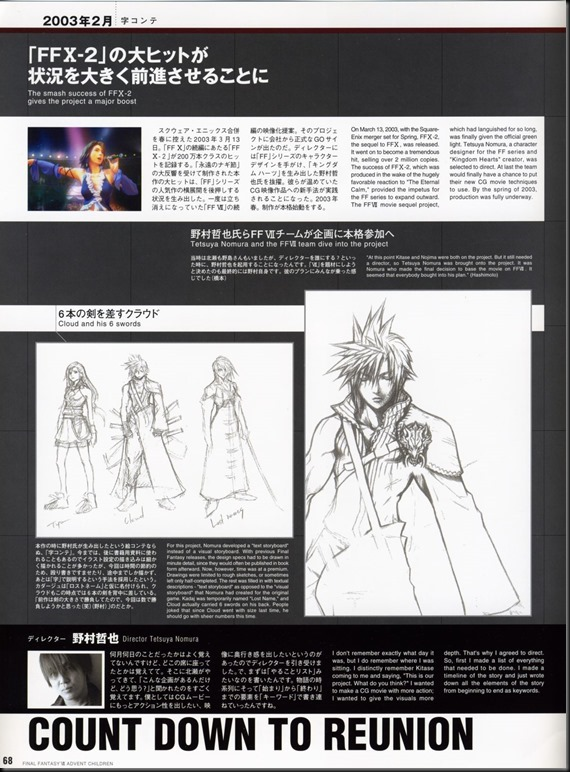 Final Fantasy VII Advent Children -Reunion Files-_854343-0070