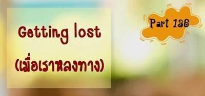 บทสนทนาภาษาอังกฤษ Getting lost (เมื่อเราหลงทาง)