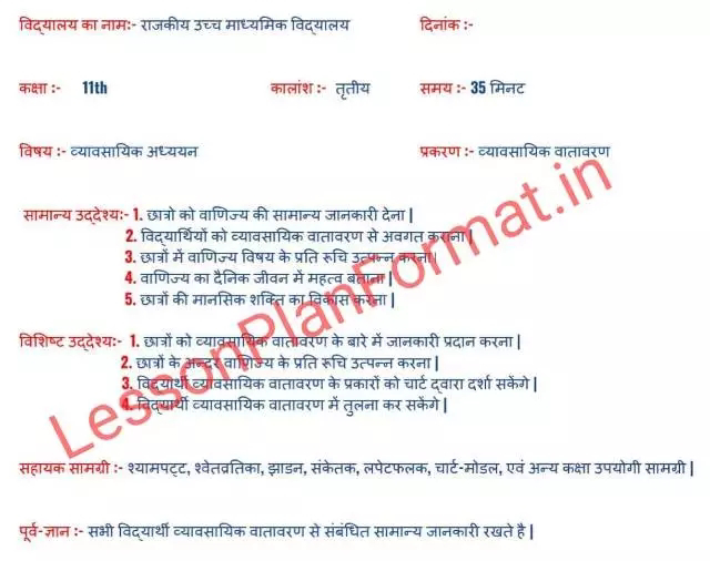 Business Environment Lesson Plan in Hindi